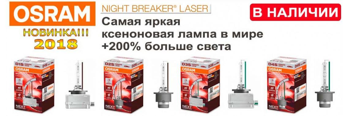 Osram Laser Xenarc D1S D2S D3S D4S