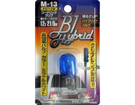 Лампа Polarg B1 T20 W21/5W Hybrid Color Bulb M-13 P8712W